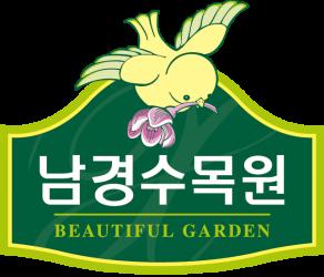 스카렛 남경수목원